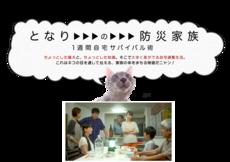 NHK防災ドラマ